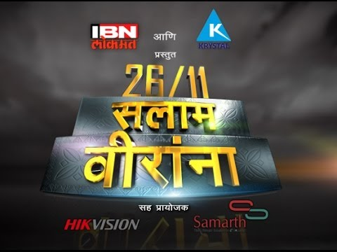 26/11 SALAAM VEERANNA Full Show By IBN Lokmat