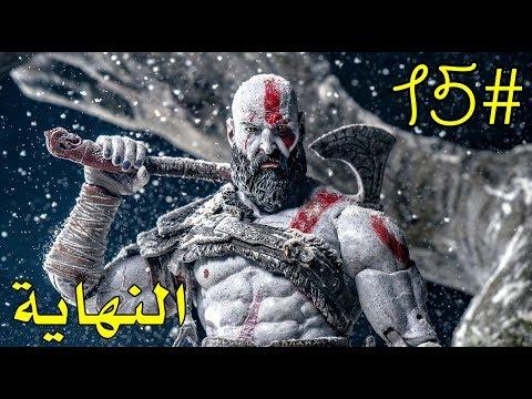 تختيم God of War: الحلقة الأخيرة من إله الحرب - نهاية صادمة/ قود اوف وار مترجمة #15