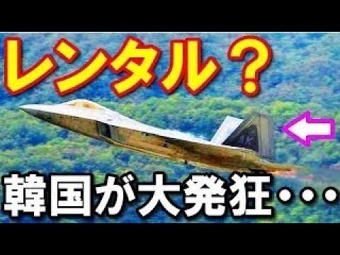 【衝撃】日本が韓国の戦闘機開発に唖然www 中古のF 35ステルス戦闘機を購入とレンタルを検討してた驚愕の真相とは?『海外の反応』