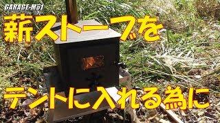 薪ストーブ、初めての薪ちゃんをテントに入れる為に、火の粉止めや煙突...