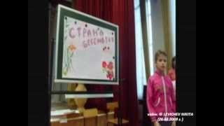 Внеклассные мероприятия начальной школы (26.03.2009 г.)