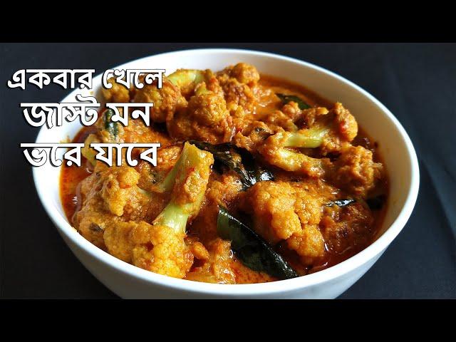 ফুলকপি আজ একটু অন্য স্বাদে রান্না করলাম Hyderabadi  Masala Cauliflower    Bengali Veg Recipe