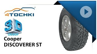 3D-обзор шины Cooper Discoverer ST - 4 точки. Шины и диски 4точки - Wheels & Tyres 4tochki