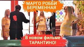 Беременная Марго Робби играет жертву сектантов в фильме Тарантино (фото со съемок)