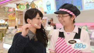 紹介店舗:サーティーワンアイスクリーム/パティスリー イチリュウ ※紹...