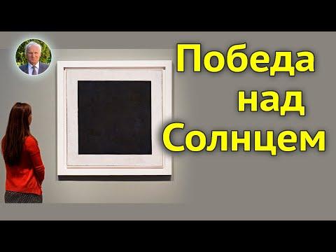 Черный квадрат Малевича — не просто так!