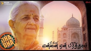 nee-vilagi-dha-dha-87-charuhassan-saroja-vijay-sri-g-kalai-cinemas