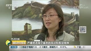 [国际财经报道]热点扫描 国家外汇管理局:继续保持外汇管理政策连续性稳定性| CCTV财经