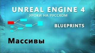 Blueprint Unreal Engine 4 - Массивы (Урок неактуален)