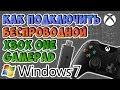 Как подключить геймпад XBOX ONE к ПК Windows 7 (8.1) БЕЗ КАБЕЛЯ!