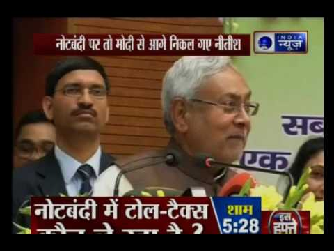 Bihar CM Nitish Kumar backs PM Narendra Modi on demonetisation