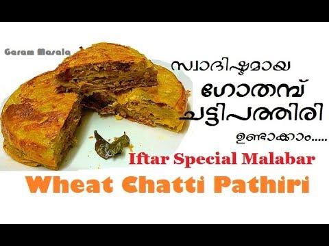 Healthy Wheat Chatti Pathiri ഗോതമ്പ് ചട്ടിപത്തിരി Snacks / Nombuthura / Iftar Dish for ramadan
