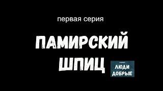 """Сериал """"Люди добрые"""", первая серия """"Памирский шпиц"""""""