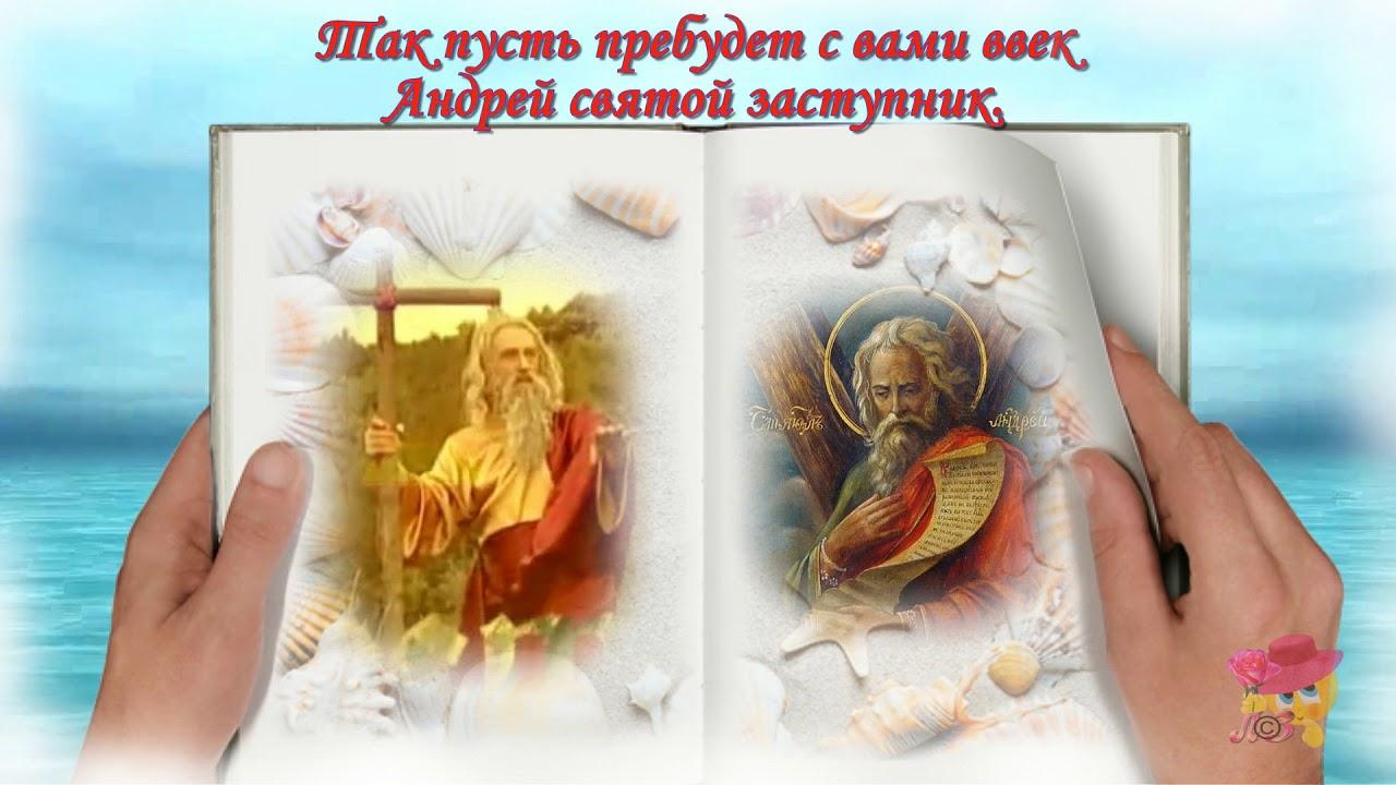 Акварелью, поздравления с днем ангела андрея с открытки
