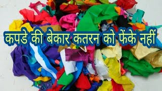 DIY/ Best out of waste | कपड़े की कतरन recycle ideas | diy home compulsory item art and craft at hom
