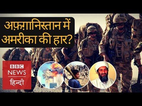 Is USA losing a War against Al-Qaeda and Taliban? (BBC Hindi)
