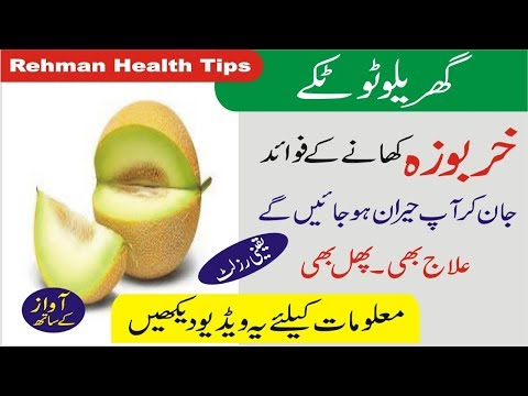 kharbuja khane ke fayde | melon benifits in urdu | kharbuja benefits | Rehman Health Tips