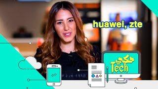 الهواتف الجديدة  من huawei, zte