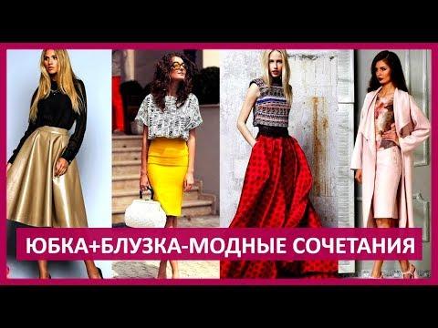 🔴 МОДНЫЕ СОЧЕТАНИЯ БЛУЗКИ С ЮБКОЙ 2018 ★ Women Beauty Club