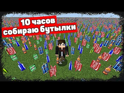 БОМЖ СОБИРАЕТ БУТЫЛКИ В МАЙНКРАФТЕ - 10 часов