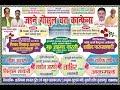 30 November 2019 Bhulki Sahreef Sultanpur LIMRA AGENCY LIVE