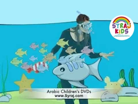 Colloquial Lebanese Arabic Music  'Ocean Animal Song'  (Alwan TV Series)