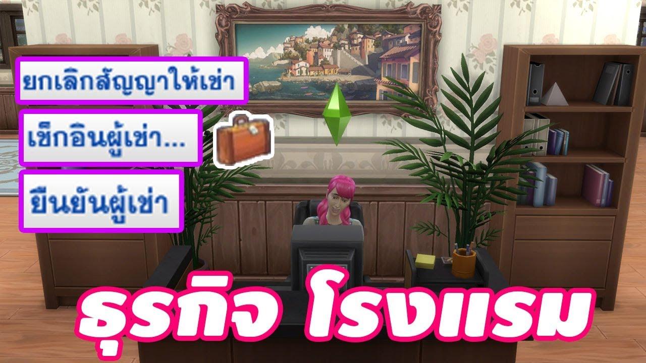 ม็อดธุร�ิจโรง�รม�สนวุ่น [The Sims 4]