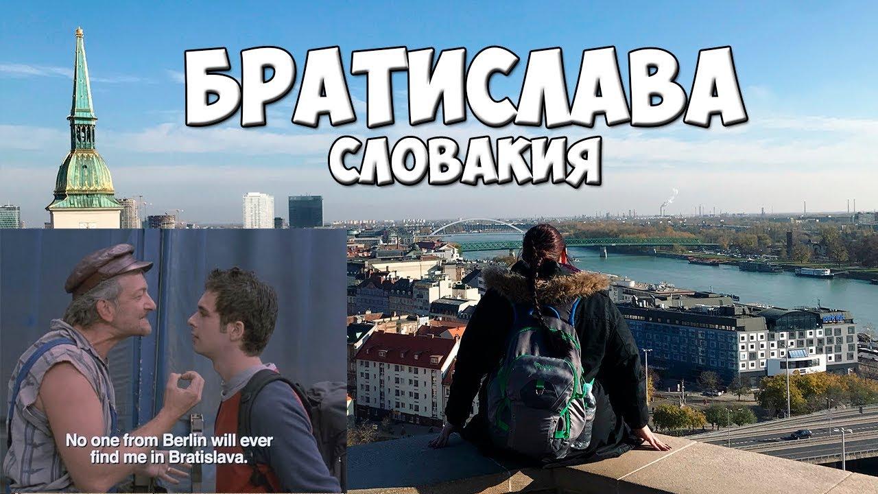 Братислава как отправная и конечная точка путешествия