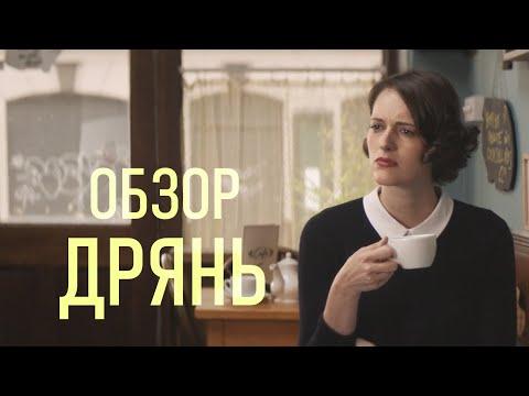 ДРЯНЬ | ОБЗОР СЕРИАЛА