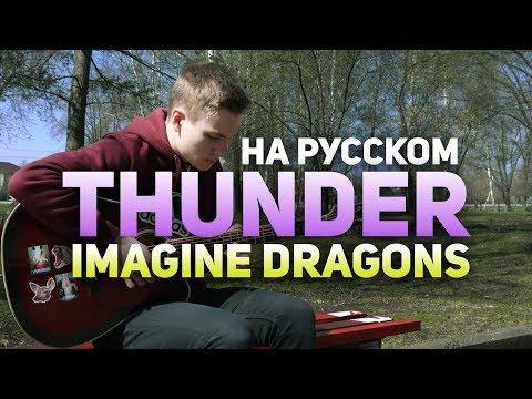 На русском: Imagine Dragons — THUNDER (Acoustic Cover)