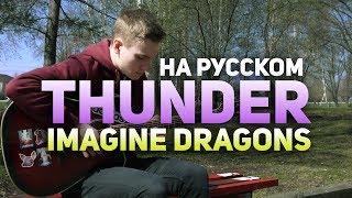 На русском Imagine Dragons THUNDER Acoustic Cover
