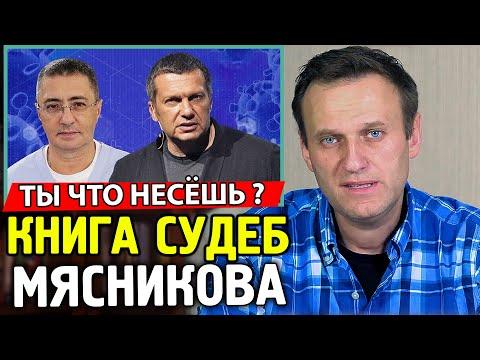 МЯСНИКОВ НЕ В СЕБЕ. Соловьев защищает Мясникова. Алексей Навальный