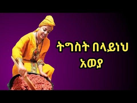 Tigist Belayneh-Aweya ትግስት በላይነህ-አወያ{Ethiopian guragigna music 2021}.