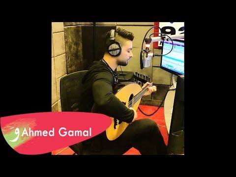 Ahmed Gamal - El Nehaya Wa7da  / أحمد جمال - معارف و النهاية واحدة