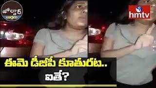 DGP Daughter In Drunken Drive | Tamil Nadu | Jordar News | Telugu News | hmtv