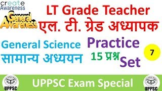 LT Grade 2018 General Science GS Practice set - 7 Previous year Question for UPPSC LT Grade 2018