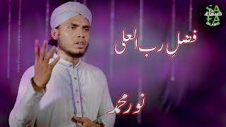 Noor Muhamamd - Fazl e Rabbal - New Naat 2018 - Safa Islamic