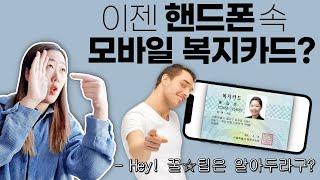 [ENG]복지 카드(장…