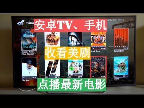 安卓电视、android手机,收看热门美剧、点播最新电影