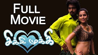 Sikki Mukki Tamil Full Movie