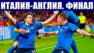 Футбол Евро 2020 Финал Италия Англия