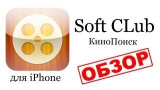 Обзор игр и приложений для iPhone - Кинопоиск