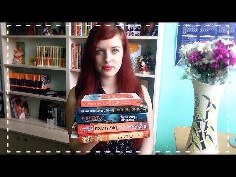 Какие книги я сейчас читаю?! 📚Читательская депрессия
