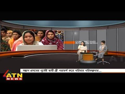 Munni Saha Presents Connecting Bangladesh - Women Health (নারী স্বাস্থ্য) - December 20, 2018