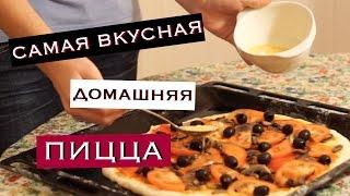 COOKING: КАК ПРИГОТОВИТЬ ПИЦЦУ // БЫСТРО И ОЧЕНЬ ВКУСНО // ИТАЛЬЯНСКИЙ РЕЦЕПТ(В этом видео я покажу как приготовить пиццу дома, в домашних условиях. Как быстро сделать вкусную пиццу...., 2016-02-07T19:56:19.000Z)