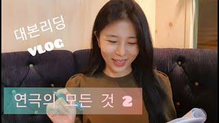 """배우유아름 """"연극"""" 공연 / 대본리딩 / 첫 날"""