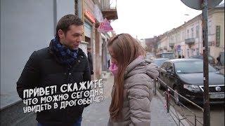 видео Дрогобич Drogobych