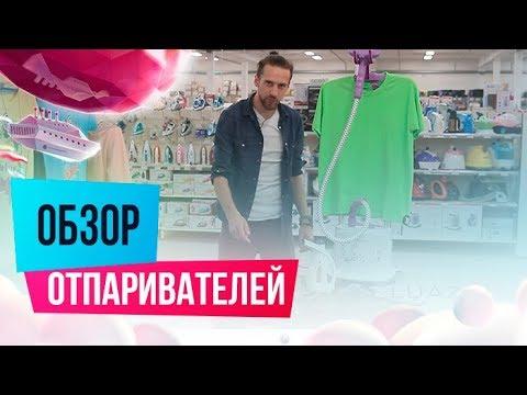 Обзор отпаривателей для одежды. Выбираем отпариватель для одежды| Sima-land.ru