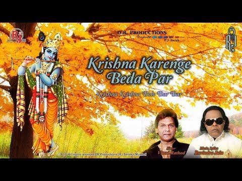 Krishna Karenge Beda Par | Vinod Rathod and Ravindra Jain | Krishna Bhajan