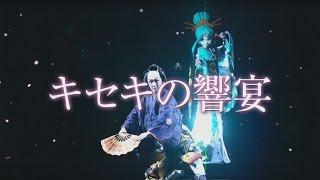 中村獅童×初音ミクによる超歌舞伎が2017年も見参! ○演目は「花街詞合鏡...